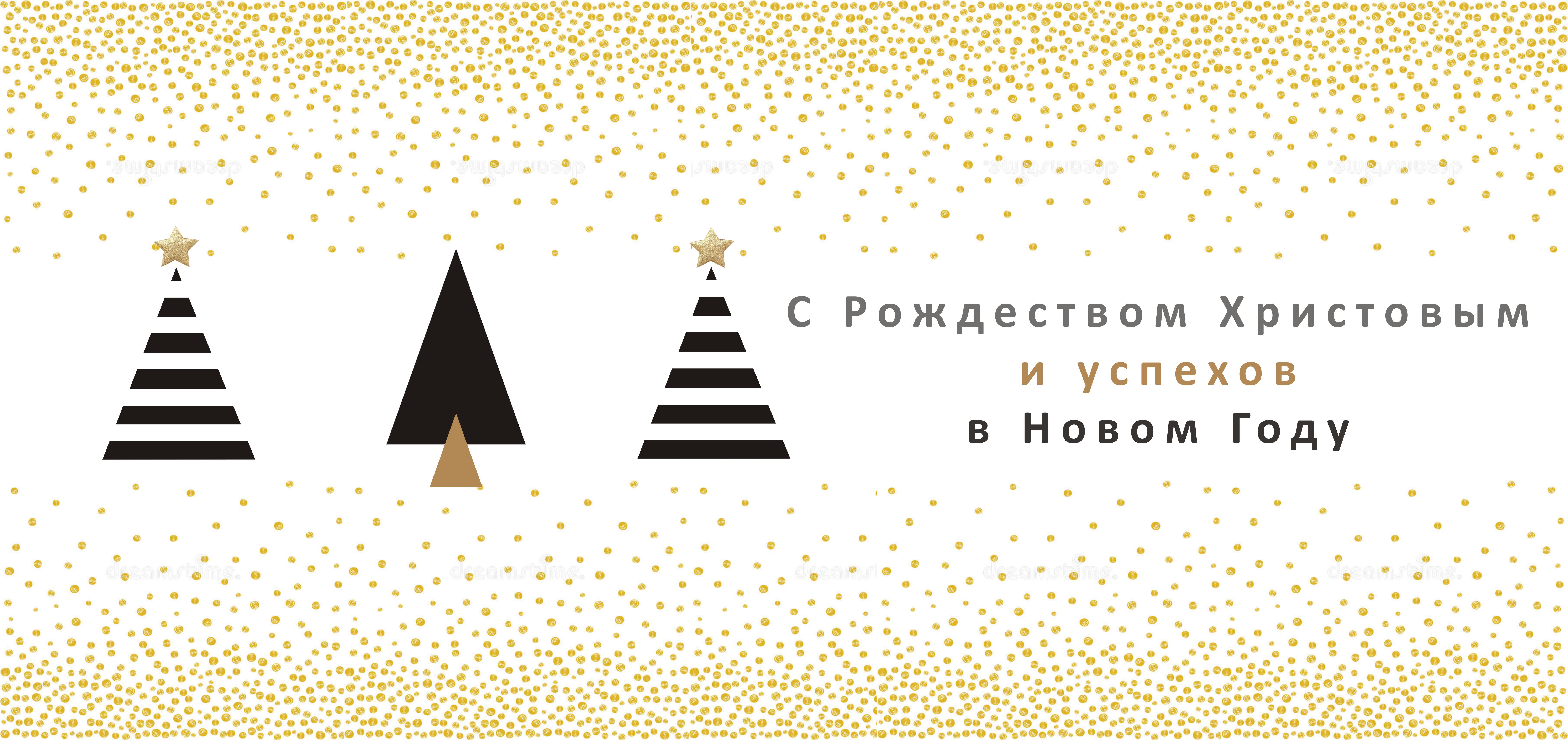 Boże-narodzenie-str-internetowa-2018_RUS